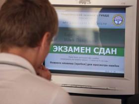 Утверждены Правила проведения экзаменов на право управления транспортными средствами и выдачи водительских удостоверений