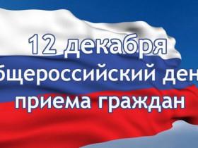 Информация о проведении общероссийского дня приема граждан  12 декабря 2016 года