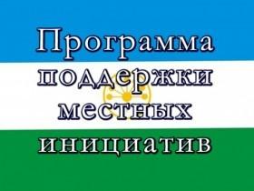 КОНКУРС ППМИ- 2019 СТАРТОВАЛ