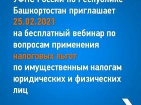 25.02.2021 г. Бесплатный вебинар по вопросам применения налоговых льгот