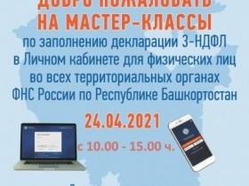 В налоговых инспекциях Башкортостана пройдут мастер-классы по заполнению налоговых деклараций